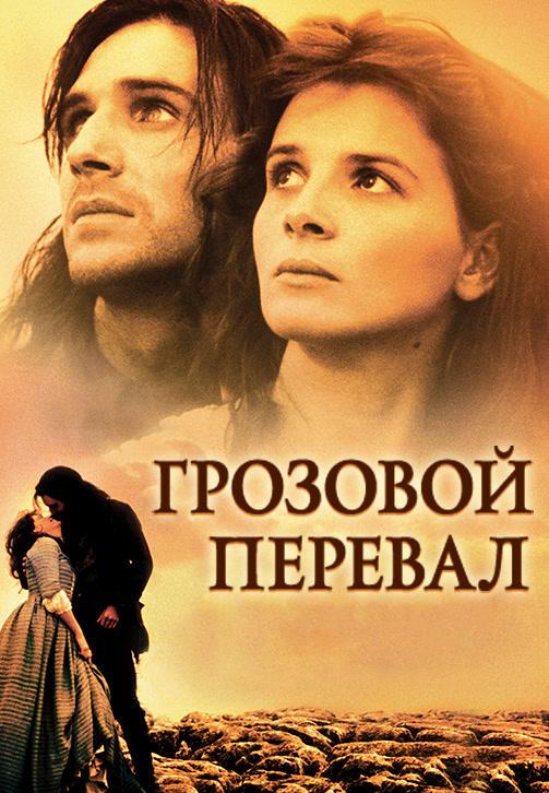 Постер к фильму Грозовой перевал (1992) 1992