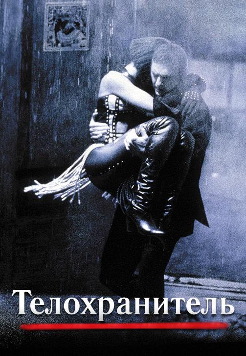 Постер к фильму Телохранитель (1992) 1992