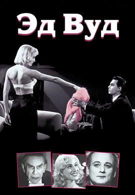 Постер к фильму Эд Вуд 1994