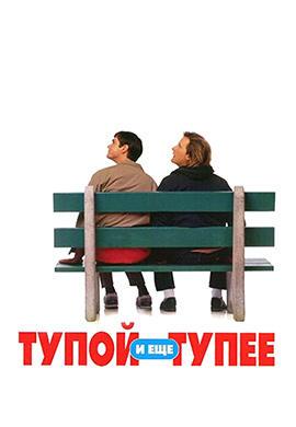 Постер к фильму Тупой и еще тупее 1994