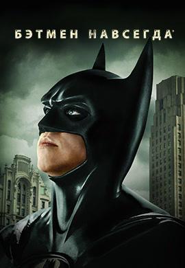 Постер к фильму Бэтмен навсегда 1995