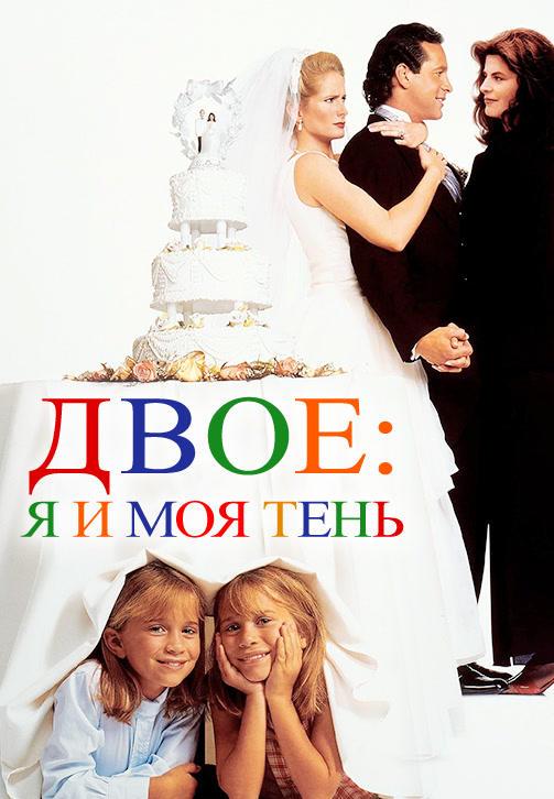 Постер к фильму Двое: Я и моя тень 1995