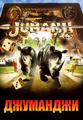 Постер к фильму Джуманджи 1995