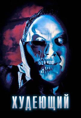 Постер к фильму Худеющий 1996