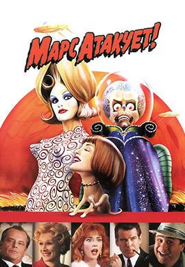 Постер к фильму Марс атакует! 1996