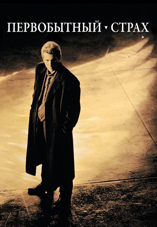 Постер к фильму Первобытный страх 1996