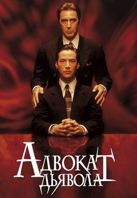 Постер к фильму Адвокат дьявола 1997