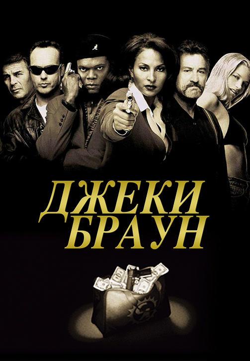 Постер к фильму Джеки Браун 1997