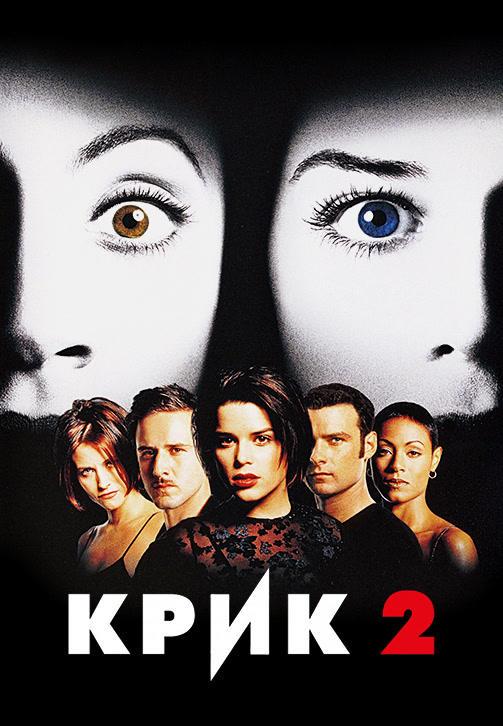 Постер к фильму Крик 2 1997