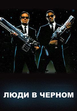 Постер к фильму Люди в чёрном 1997