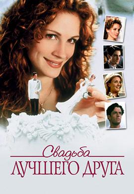Постер к фильму Свадьба лучшего друга 1997