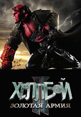 Постер к фильму Хеллбой II: Золотая армия 2008