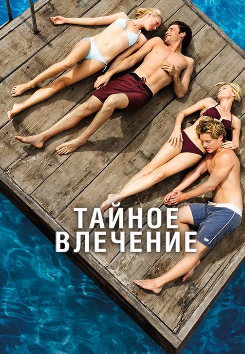 Постер к фильму Тайное влечение 2013
