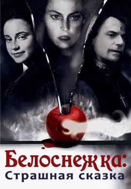 Постер к фильму Белоснежка: Страшная сказка 1997