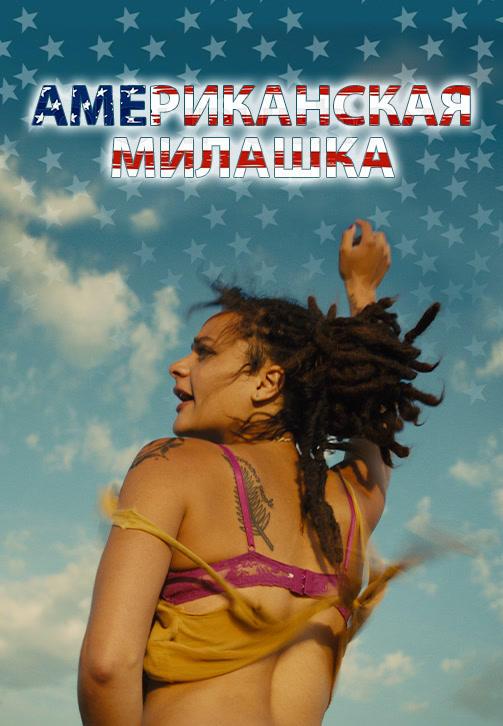 Постер к фильму Американская милашка 2016