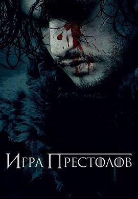 Постер к сериалу Игра престолов. Сезон 6 2016