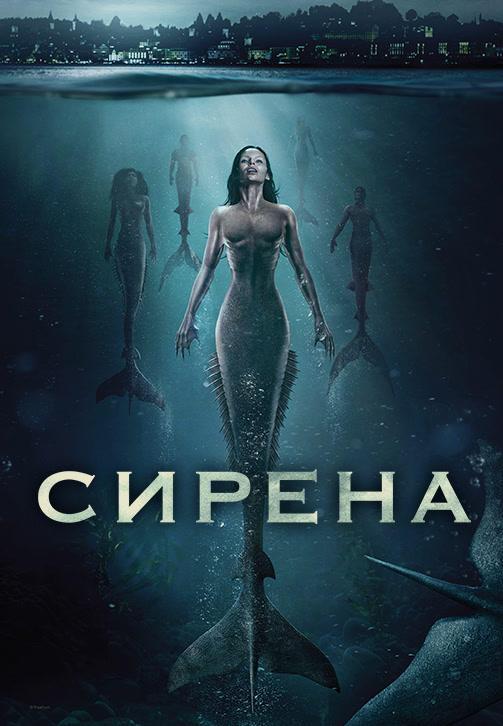 Постер к сериалу Сирена. Сезон 2 2019