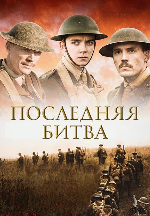 Постер к фильму Последняя битва 2017