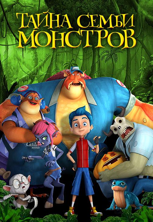 Постер к мультфильму Тайна семьи монстров 2017