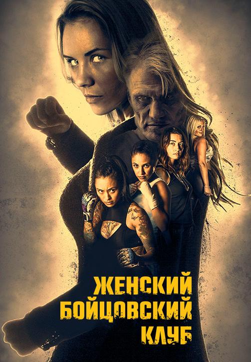 Постер к фильму Женский бойцовский клуб 2016