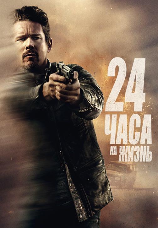 Постер к фильму 24 часа на жизнь 2017