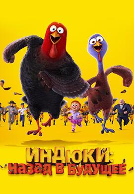 Постер к мультфильму Индюки: Назад в будущее 2013