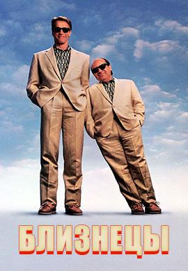 Постер к фильму Близнецы (1988) 1988