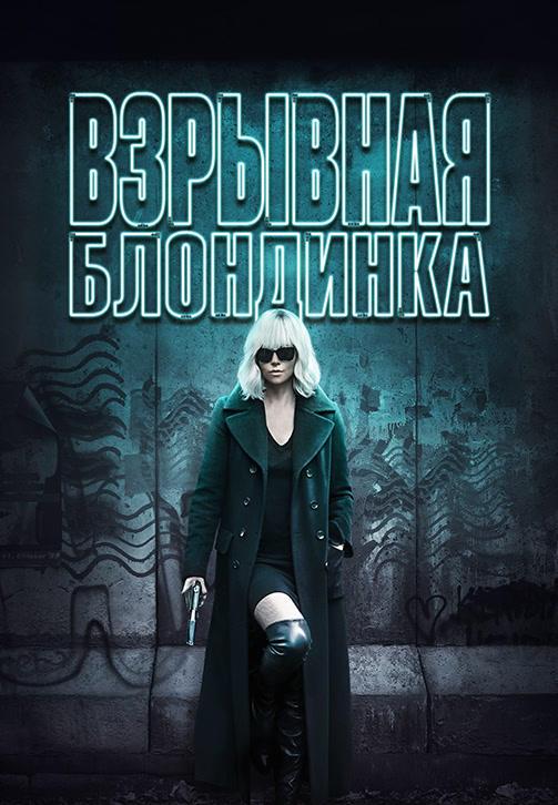 Постер к фильму Взрывная блондинка 2017