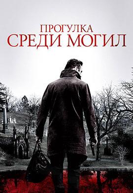 Постер к фильму Прогулка среди могил HD 2014