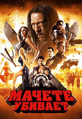Постер к фильму Мачете убивает 2013