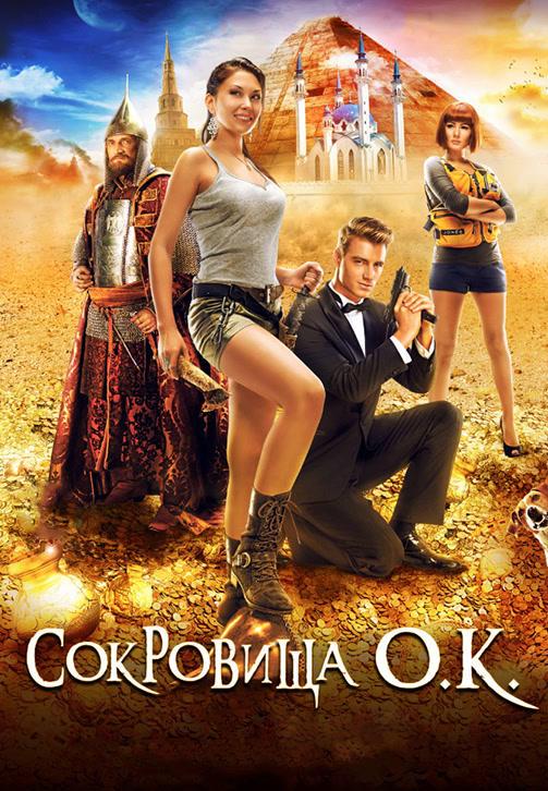 Постер к фильму Сокровища О.К. 2013