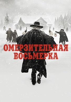 Постер к фильму Омерзительная восьмерка 2015
