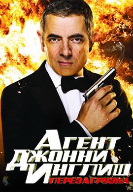 Постер к фильму Агент Джонни Инглиш: Перезагрузка 2011