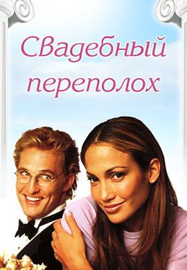 Постер к фильму Свадебный переполох 2001