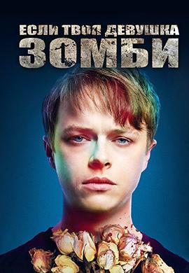 Постер к фильму Если твоя девушка – зомби 2014