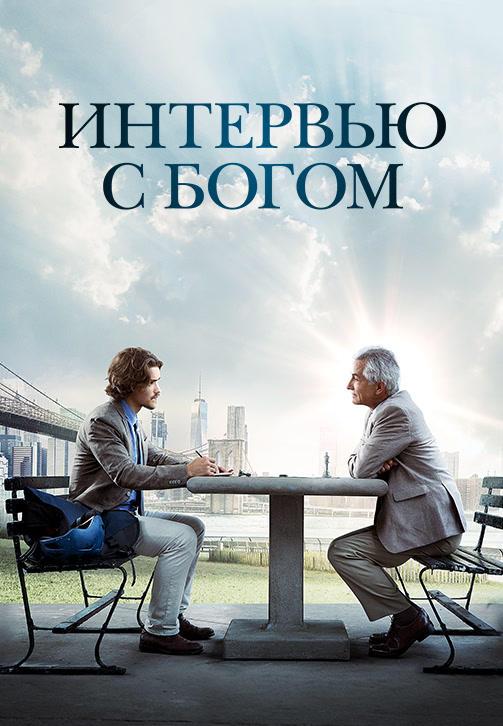 Постер к фильму Интервью с Богом 2018