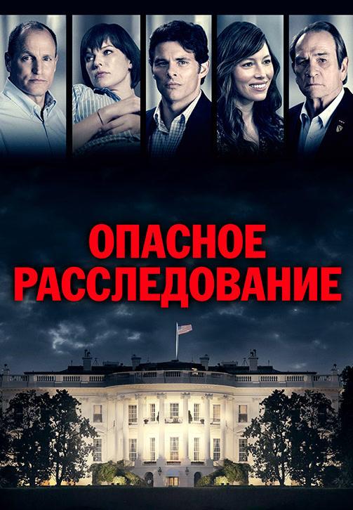 Постер к фильму Опасное расследование 2017