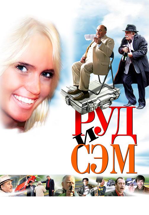 Постер к фильму Руд и Сэм 2007
