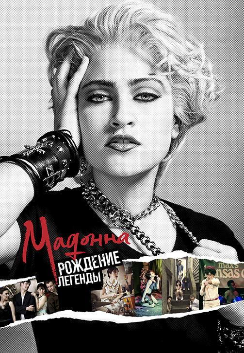 Постер к фильму Мадонна: рождение легенды 2018