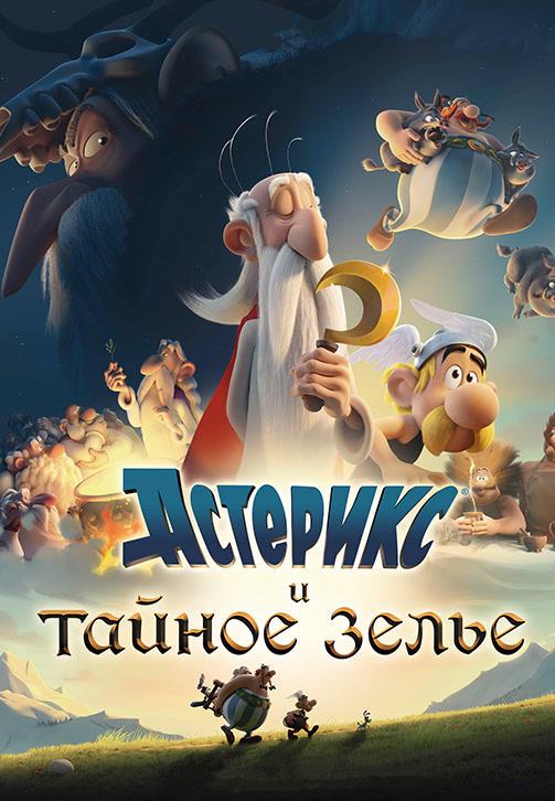 Постер к фильму Астерикс и тайное зелье 2018