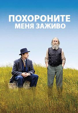 Постер к фильму Похороните меня заживо 2009