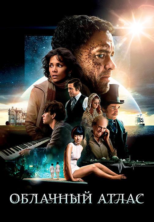 Постер к фильму Облачный атлас 2012