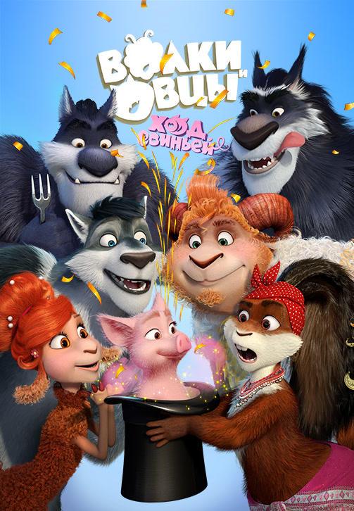 Постер к фильму Волки и Овцы: Ход Свиньей 2018