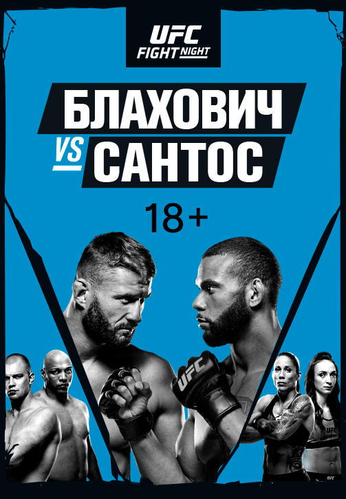 Постер к сериалу UFC Fight Night Prague 2019