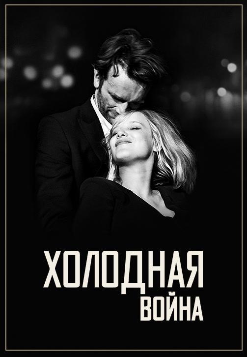 Постер к фильму Холодная война 2018