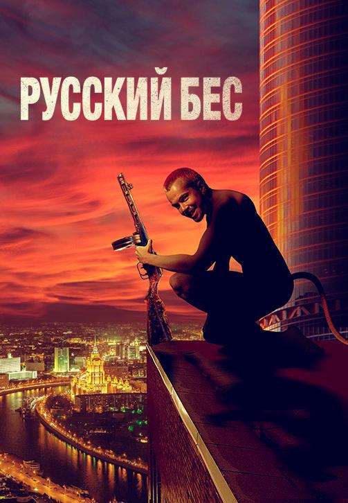 Постер к фильму Русский бес 2018
