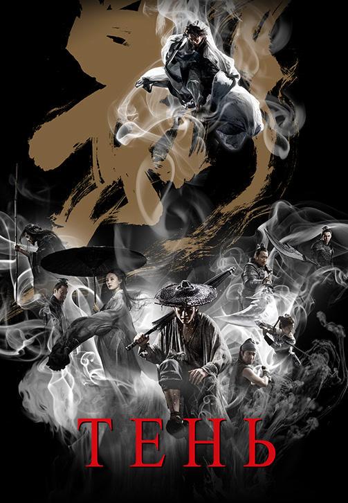 Постер к фильму Тень (2018) 2018