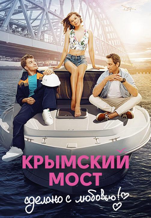Постер к фильму Крымский мост. Сделано с любовью! 2018