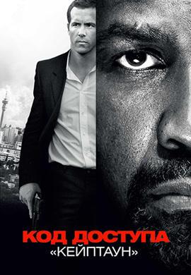 Постер к фильму Код доступа «Кейптаун» 2012