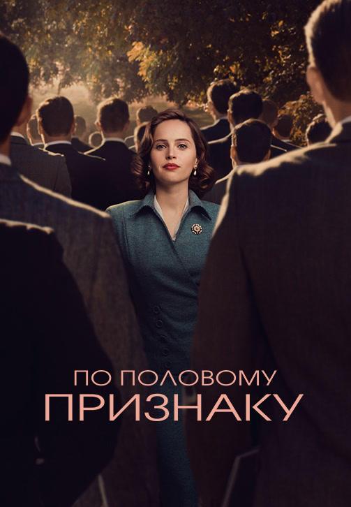 Постер к фильму По половому признаку 2018